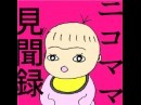 【連載マンガ】ニコママ見聞録 ver.8 フタコ・クリエイターネットワーク