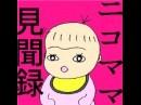 【連載マンガ】ニコママ見聞録 ver.16 宇奈根のひまわり畑で、子どもの写真を撮りたい夏