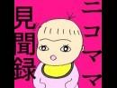 【連載マンガ】ニコママ見聞録 ver.35 寒くても、子どもと自然を楽しめる!二子玉川公園のプログラム。